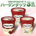 ギフト プレゼント スイーツ 送料無料 アイスクリーム『ハーゲンダッツ』 パイントサイズ 3個 セット (473ml×3)4種…