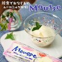 アイス ムース 給食でおなじみのムース(ミルク) 学園祭 文化祭 食材 業務用 家庭用 国産