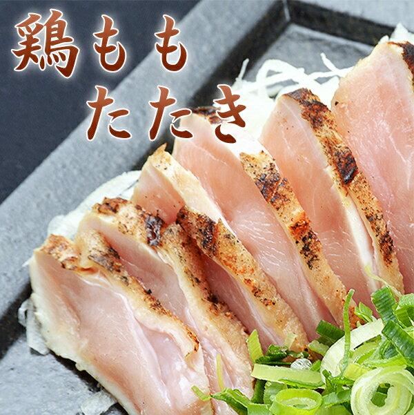 鶏たたき (約300〜400g)鹿児島県産 鶏ももタタキ つまみ 冷凍食品 食品 業務用 家庭用 食材 おかず 惣菜