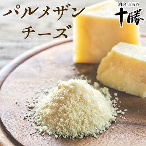 明治十勝パルメザンチーズ 80g 粉チーズ 業務用 国産