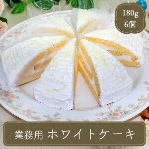 ホワイトチョコレートケーキ 6個 業務用 家庭用 国産 パーティー バイキング 食べ物