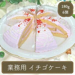イチゴケーキ(6個) 業務用 家庭用 国産 パーティー バイキング 食べ物