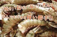 殻付き無頭エビ21/25