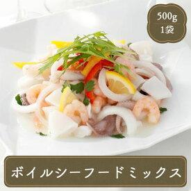 ボイルシーフードミックス(500g)冷凍食品 食品 業務用 家庭用 ご飯のお供 魚介
