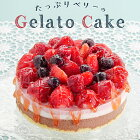 送料無料ジェラートケーキホールケーキ【5号・15cm】
