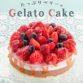 母の日 プレゼント カーネーション 付き ギフト スイーツ ケーキ かわいい 2020 プチギフト 送料無料 ラッピング おしゃれ 誕生日 バースデー ホールケーキ アイス ジェラート (5号/15cm) 国産 業務用 家庭用