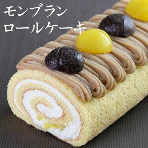 父の日ギフト 父の日 食べ物 スイーツ 2021 おしゃれ 送料無料 ギフト プレゼント ケーキ 洋菓子 ロールケーキ モンブラン マロンケーキ 16cm 栗 冷凍ロールケーキ