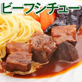 ビーフシチュー 冷凍食品 食品 業務用 家庭用 食材 おかず 惣菜