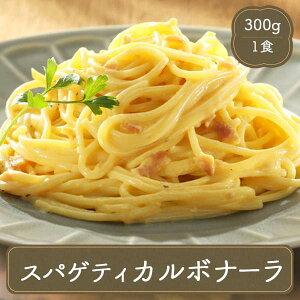 カルボナーラ 【300g】 オリベート パスタ スパゲティ 冷凍食品 食品 食材 業務用 家庭用 国産 ヤヨイ食品 食べ物
