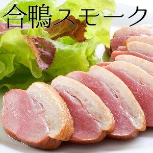 ディナー オードブル 合鴨スモーク オードブル 冷凍食品 食品 業務用 家庭用 食材 おかず 惣菜