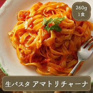 オリベート パスタ 生パスタ アマトリチャーナ 冷凍食品 食品 食材 業務用 家庭用 国産 ヤヨイ食品 食べ物