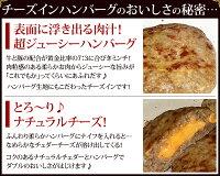 ハンバーグチーズインハンバーグ【140gハンバーグ】チーズハンバーグ