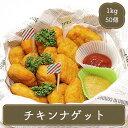 チキンナゲット 【1kgチキンナゲット約50個・お弁当のおかず】冷凍食品 お弁当 弁当 食品 食材 おかず 惣菜 業務用 家…