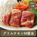 チキン グリルチキンM醤油(10個)冷凍食品 お弁当 弁当 食材 食品 おかず 惣菜 業務用 家庭用 ご飯のお供 味の素