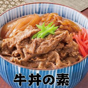 牛丼 【牛丼の具・185g牛丼・冷凍牛丼】 業務用 家庭用 国産 日東ベスト 食べ物