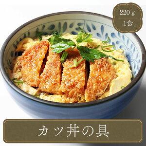 カツ丼 【220gカツ丼/カツ丼冷凍】 業務用 家庭用 国産 食べ物