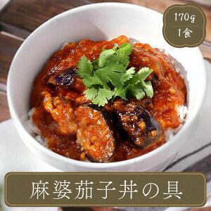 マーボーなす丼の素 【170gマーボーなす丼】 業務用 家庭用 国産 ヤヨイサンフーズ