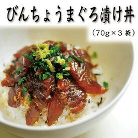 びんちょうまぐろ漬け丼(70g×3袋) 業務用 家庭用