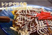 お好み焼き【関西風お好み焼き180g×5枚】
