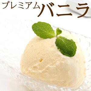 アイスクリーム 業務用 バニラアイスクリーム 2Lアイスクリーム 業務用アイス 業務用 家庭用 国産 食べ物