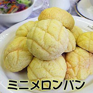 メロンパン ミニメロンパン【35g×10個】 菓子パン
