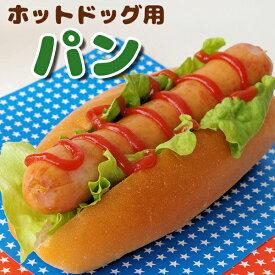 ホットドッグ ドッグパン【50g×6個】 業務用 家庭用