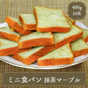 食パン パン ミニ食パン 抹茶マーブル(24枚)業務用 家庭用 テーブルマーク