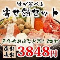 寄せ鍋鍋セット【送料無料】味が選べる寄せ鍋セット(4〜5人前)