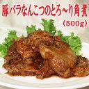 角煮 豚バラなんこつのとろ〜り角煮(500g・約7〜8枚)冷凍食品 お弁当 弁当 食材 食品 おかず 惣菜 業務用 家庭用 ご…
