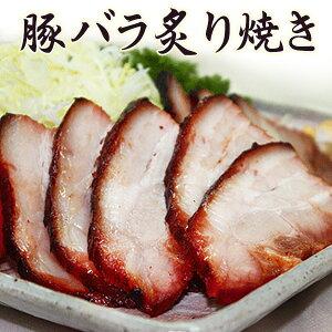 チャーシュー 焼豚 焼き豚 豚バラあぶり焼き(約420g)冷凍食品 お弁当 弁当 食材 食品 おかず 惣菜 業務用 家庭用 ご飯のお供 国産 日本食研 食べ物