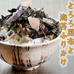 とろろ昆布と海苔ふりかけ お弁当 弁当 食品 食材 業務用 家庭用 国産 海苔 味海苔 おつまみ のり ふりかけ ご飯のお供