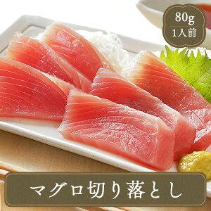 マグロ切り落とし(80g)冷凍食品 食品 業務用 家庭用 ご飯のお供 魚介 国産