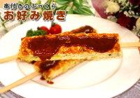お好み焼きお好み焼き串【お好み焼き串5本入り/お好み焼き冷凍】
