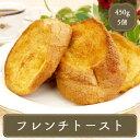 フレンチトースト パン(90g×5枚)