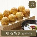 明石焼き(だし付き20個)冷凍食品 食品 業務用 家庭用 国産