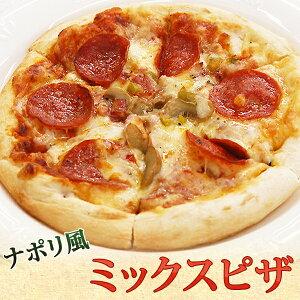 ピザ 冷凍 業務用 ナポリ風ミックスピザ 冷凍食品 食品 業務用 家庭用 国産 ジェーシーコムサ