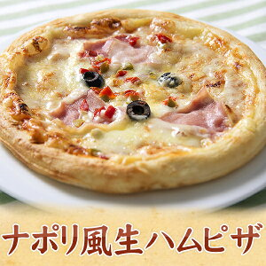 ピザ ナポリ風 生ハムピザ(20cm)冷凍食品 食品 業務用 家庭用 国産 ジェーシーコムサ