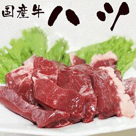 国産牛 ハツ 焼肉 バーベキュー 焼き肉 BBQ 業務用 家庭用 国産 サンエイプライムフーズ