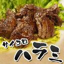 サイコロステーキ 牛ハラミサイコロステーキ(200g) 業務用 家庭用 ご飯のお供