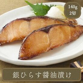 銀ヒラスしょうゆ漬け(2切れ/140)冷凍食品 お弁当 弁当 業務用 家庭用 ご飯のお供