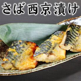 さば 西京漬け(40g×4切れ)冷凍食品 お弁当 弁当 業務用 家庭用 ご飯のお供