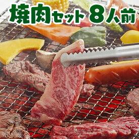 焼肉 焼き肉 BBQ【バーベキュー】セット 【8人前2.9キロセット】焼肉 焼き肉 バーベキュー 業務用 家庭用 ご飯のお供