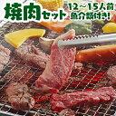 焼肉 焼き肉 BBQ【バーベキュー】セット 【15人前5キロセット】焼肉 焼き肉 バーベキュー 業務用 家庭用 ご飯のお供 …