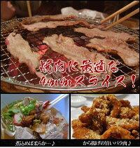 豚バラ国産豚肉豚バラ焼肉・生姜焼き用【200g/豚肉国産】焼肉焼き肉BBQバーベキュー