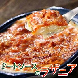 ミートソースのラザニア(220g)冷凍食品 お弁当 弁当 食品 食材 おかず 惣菜 業務用 家庭用 ご飯のお供 ヤヨイサンフーズ