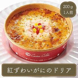 ドリア 紅ずわいがにドリア(200g)冷凍食品 お弁当 弁当 食品 食材 おかず 惣菜 業務用 家庭用 ニッスイ 国産 食べ物