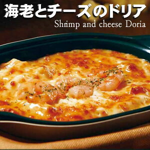 ドリア 海老とチーズのドリア(200g)冷凍食品 お弁当 弁当 食品 食材 おかず 惣菜 業務用 家庭用 国産 ヤヨイサンフーズ
