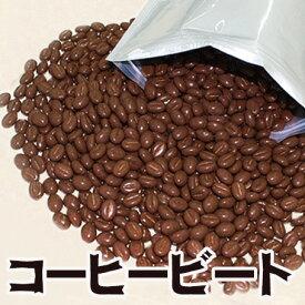 ギフト お菓子 チョコ スイーツ チョコレート 手作り 業務用 明治 コーヒービート(1kg) 業務用 家庭用