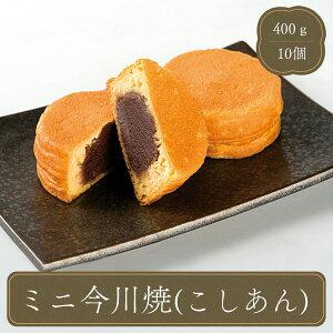 今川焼 ミニ(40g×10個) 業務用 家庭用 国産