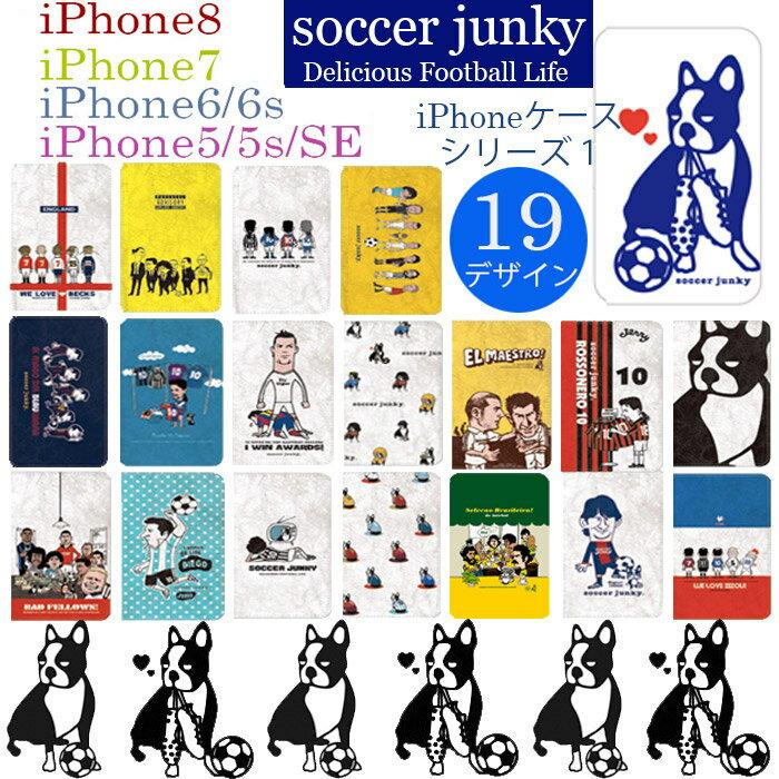 Soccerjunky/サッカージャンキー iPhoneケース その1(デザイン19種)「Soccerjunky/サッカージャンキー iphone8ケース iphone7ケース iphone6/6sケース iphoneSEケース iphone5/5sケース 手帳型カバー Folioケース」【サッカーグッズ/モバイルケース/フットサル】